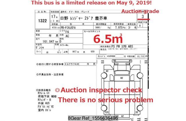 Used 2005 HINO Ranger GARBAGE TRUCK For Sale Ref_1556636496   8Gear